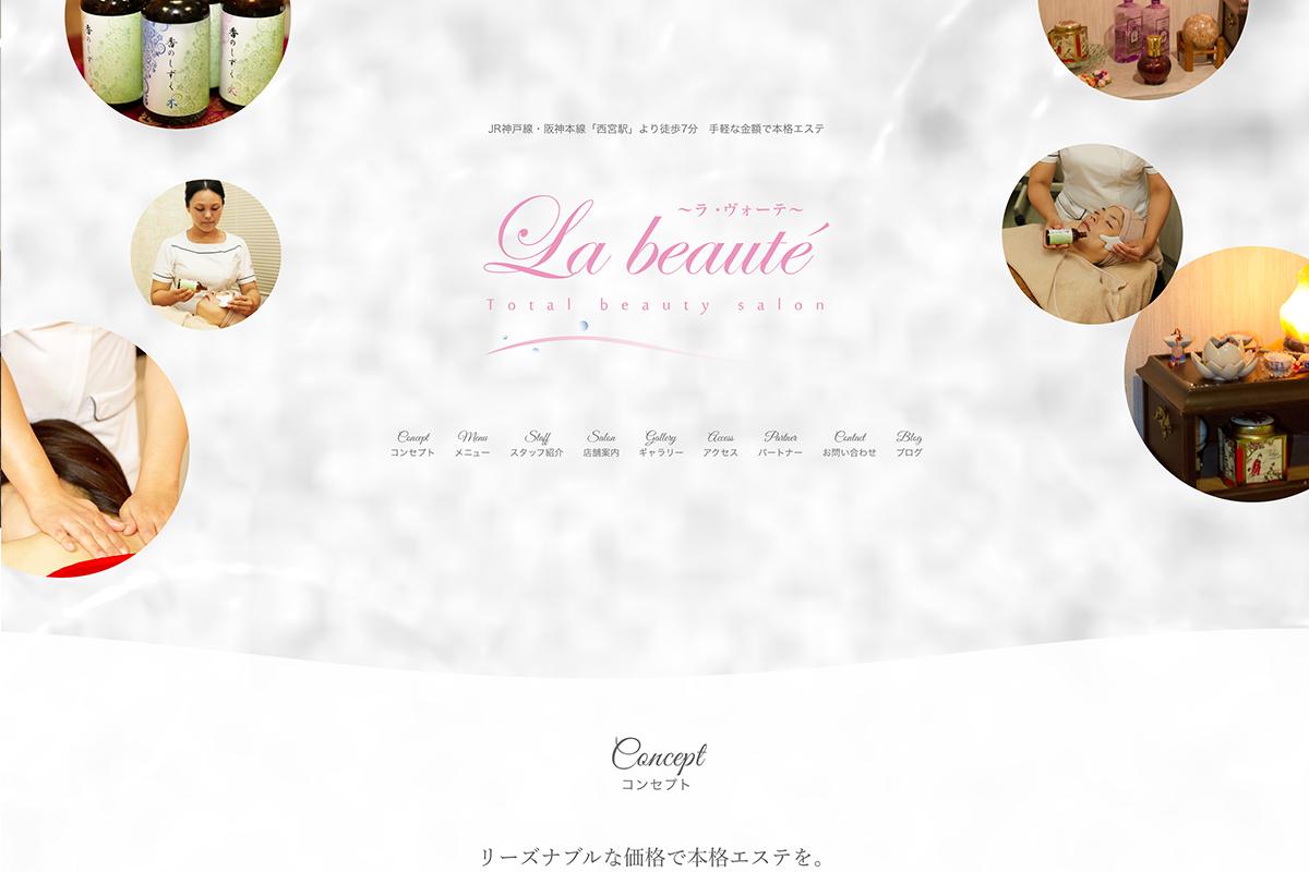 La beauté(ラ・ヴォーテ)